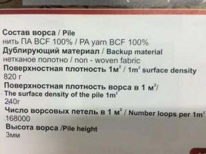 palasy-pokrytie-s-uteplitelem-2