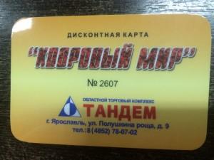 skidochnaya-karta-2