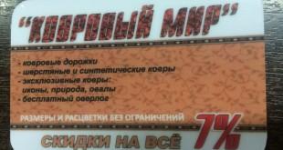 skidochnaya-karta