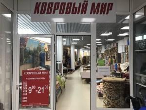 первый вход в магазин ковров