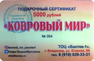 5000-1