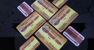 Сертификаты на покупку ковра и карты со скидкой