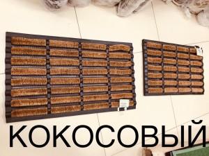 kovrik-na-rezinovoj-osnove-3