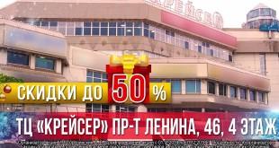 kovrovyj-mir-krejser-akciya-s-01.12.18-po-31.12.18