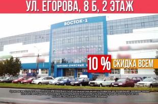 kovrovyj-mir-vostok-1-akciya-s-01.12.18-po-31.12.18