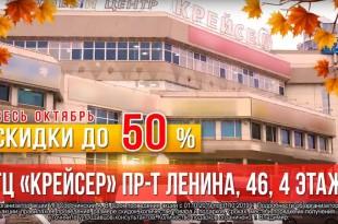 akciya-kreyser-2019-10-01